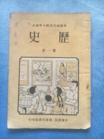华侨适用高级小学课本《历史》