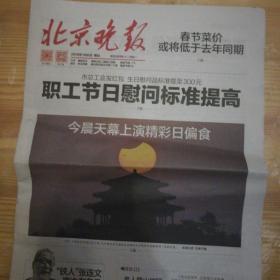 北京晚报(2019年1月6日,共16版面)