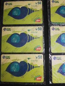 中国网通  ¥50    17909卡橙卡  未开封,共10张