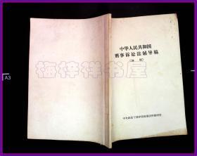 中华人民共和国刑事诉讼法辅导 初稿  中央政法学校