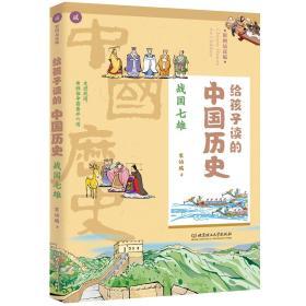 ★给孩子读的中国历史-战国七雄