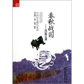 中国历史朝代更迭---春秋战国 风起云涌