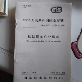 中华人民共和国国家标准铁路调车作业标准