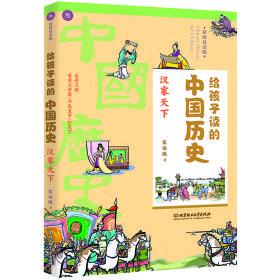★给孩子读的中国历史-汉家天下