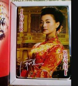 【全新绝版扑克牌】中国美女《宋祖英 写真》珍藏版扑克牌 印刷精美(绝版扑克 现货已经绝迹)