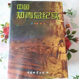 中国知青总纪实