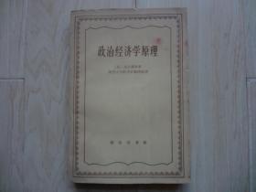 政治经济学原理 (书内有小口子)[馆藏书]