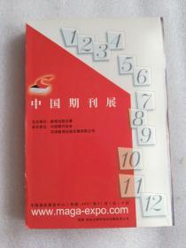 中国期刊展2001北京
