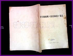 学习恩格斯《反杜林论》笔记 赵鹏翔签