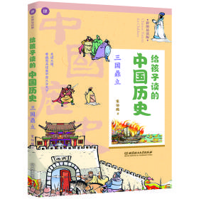 ★给孩子读的中国历史-三国鼎立