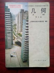初中几何第三册,初中数学1994年第1版b