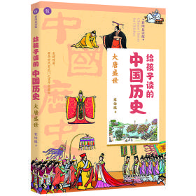 ★给孩子读的中国历史-大唐盛世