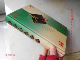 中华谚语词典 (精装)
