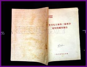 学习毛主席的三篇哲学著作的辅导报告 1965 赵鹏翔