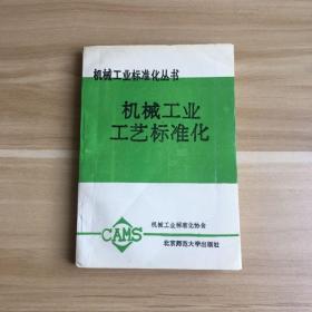 机械工业标准化丛书:机械工业工艺标准化