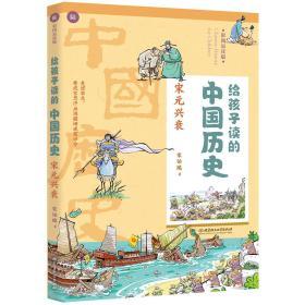 ★给孩子读的中国历史-宋元兴衰