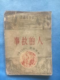 1950年初版。。插图本。。孙景琛《人的故事》