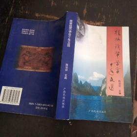 桂林钱币学会十年文选