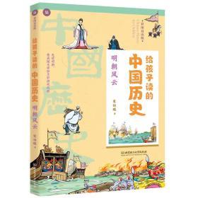 ★给孩子读的中国历史-明朝风云