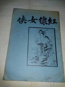 红线女侠  ,(80年代影印)