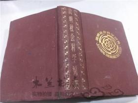 简明社会科学词典 《简明社会科学词典》编辑委员会编 上海辞书出版社 1984年4月 32开硬精装