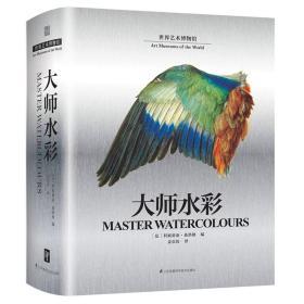 世界艺术博物馆:大师水彩(精装)
