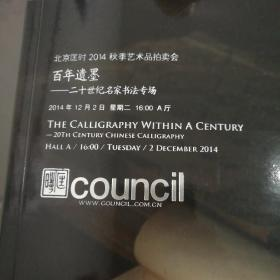 北京匡时2014秋季艺术品拍卖会百年遗墨—二十世纪名家书法专场