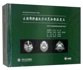 头颈部肿瘤放疗规范和靶区定义