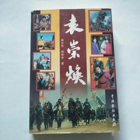 袁崇焕,2002年一版一印,仅2千册