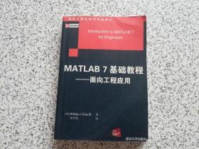 MATLAB 7基础教程 — 面向工程应用   内有几页少量划线  不影响阅读 请阅图