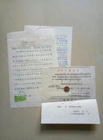 文革特色信札