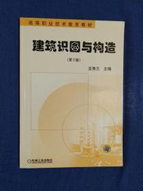《高等职业技术教育教材:建筑识图与构造(第2版)》