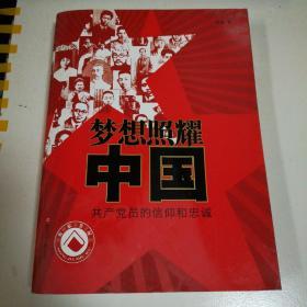 梦想照耀中国:共产党员的信仰和忠诚