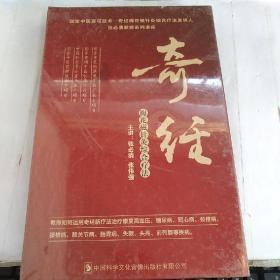 奇经梅花磁针灸综合疗法【18碟装DVD】原价980元