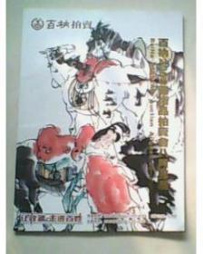 百衲2009艺术品拍卖会八月专场