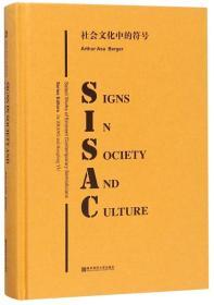 社会文化中的符号(英文版)
