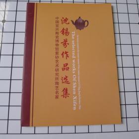 中国宜兴陶瓷博物馆紫砂艺术研究所陶艺名家 沈锡芬作品选集