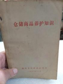 《仓储商品养护知识》一册