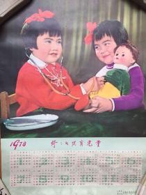 1978年年历