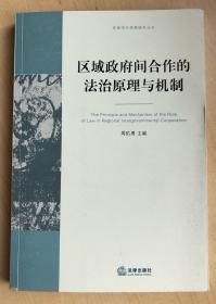 区域政府间合作的法治原理与机制(区域法治发展研究丛书) 9787511891082