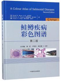 鲑鳟疾病彩色图谱(第2版)
