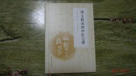 博大精深的中医之理(国医启蒙系列之一)