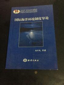 国际海洋环境制度导论