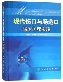 现代伤口与肠造口临床护理实践(第2版)