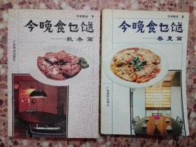 今晚食乜鎹---秋冬篇,春夏篇(二本合售)