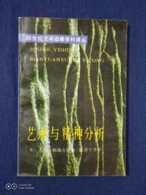 《20世纪艺术边缘学科译丛:艺术与精神分析》