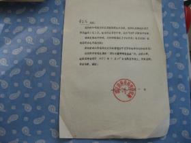 浙江省林科所1987年7月委托专家评审论文的函件一份