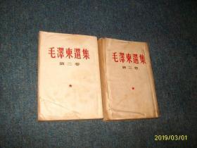 毛泽东选集第二.三卷