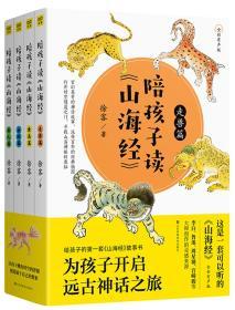 正版ue-9787558054907-陪孩子读《山海经》 走兽篇 专著 徐客著 pei hai zi du shan hai jing