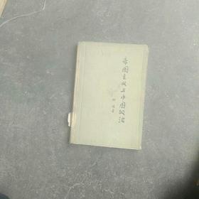 精装,50年代旧书,胡绳著,帝国主义与中国政治